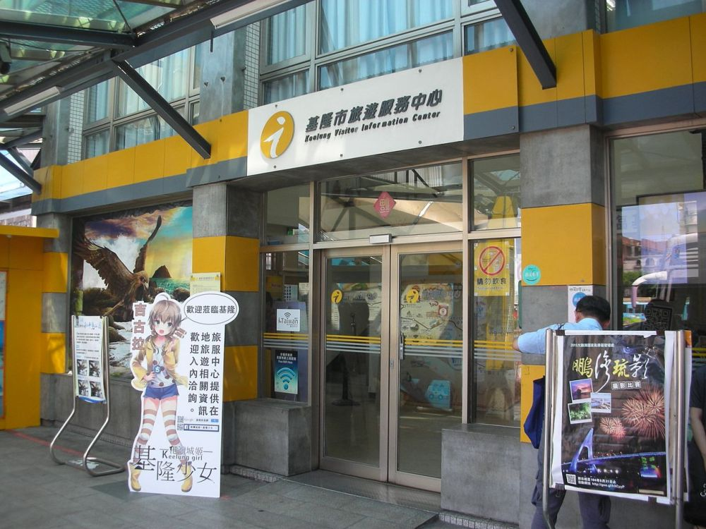 Taiwan_Visitor_Information_Center